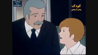 کارتون رامکال - قسمت دوم (کامل با دوبله ی فارسی)
