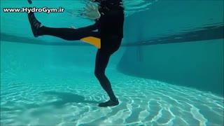 تمرین در آب برای گرم کردن اندام تحتانی