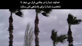 حتی در شدیدترین طوفانهای زندگی به خداوند اعتماد کن