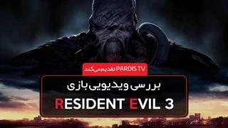 بررسی ویدیویی بازی Resident Evil 3