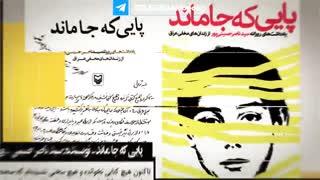 قسمت دوم: کتابهای توصیه شده رهبر انقلاب برای مطالعه