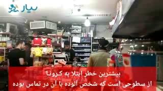 سوپر مارکت آنلاین بیار _ فروشگاهتو آنلاین کن - در خانه بمانیم  - کرونا