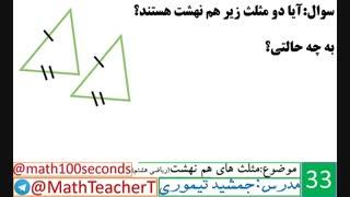 ریاضی هشتم-فصل ششم-درس سوم-مثلث های هم نهشت