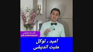 اثر (امیدواری) روی سیستم ایمنی بدن- دکتر رضا همایونی