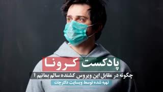 بهترین روش پیشگیری از ویروس کرونا + علائم کرونا
