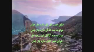 دوبیتی های ناب  فلکلور افغانی