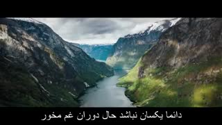 کلبه احزان شود روزی گلستان غم مخور - سروده حافظ - خوانش شهید خطیبی