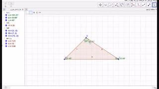 آموزش جئوجبرا - کارگاه پنجم (آموزش ساخت کاربرگ های پویا : هندسه (1))
