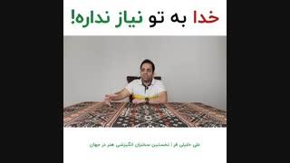 خدا به تو نیاز نداره   علی خلیلی فر   BABANART.COM