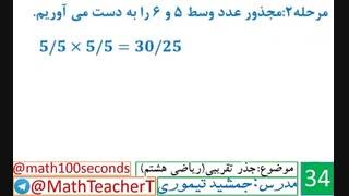 ریاضی هشتم-فصل هفتم-درس سوم-جذرتقریبی
