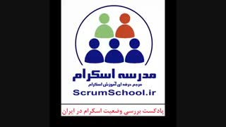پادکست بررسی وضعیت اسکرام در ایران  ( مدرسه اسکرام - آموزش اسکرام )