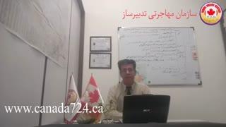 انواع ویزاهای کانادا