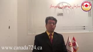 پیشنهاد شغلی یا جابآفر در کانادا