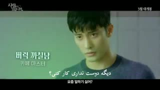 تریلر اصلی فیلم کره ای★آیا تو عاشق هستی؟☆(زیرنویس فارسی)_پست ویژه
