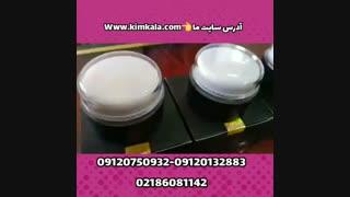 کرم ضد لک قوی 09120132883