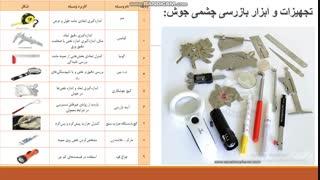 جوشکاری لوله و بازرسی کیفی پودمان 3-ویدیوی 3