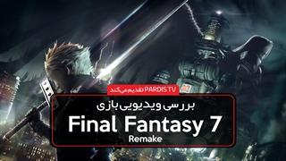 نقد و بررسی بازی Final Fantasy VII Remake