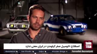 اصطلاح «اتومبیل صفر کیلومتر» در ایران معنی ندارد