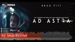موسیقی متن فیلم بهسوی ستارگان اثر مکس ریشتر (Ad Astra)
