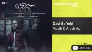 Masih & Arash Ap - Dast Be Yeki ( مسیح و آرش ای پی - دست به یکی )