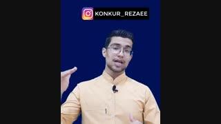 تغذیه و برنامه مطالعاتی در ماه رمضان | مشاور کنکور  | علی رضایی