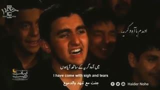 تنهاترین - مهدی رسولی (مناجات) | الترجمة العربیة | English Urdu Subtitles