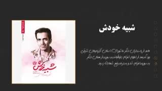 معرفی کتاب با موضوع شهدای مدافع حرم . قسمت دوم