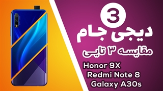 دیجی جام 3: مقایسه گوشی های میانرده  Samsung Galaxy A30s vs Xiaomi Redmi Note 8 vs Honor 9X