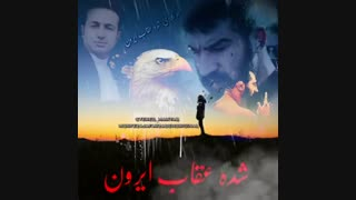 آهنگ جدید مرتضی جعفرزاده برای وحید مرادی