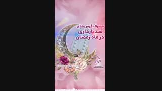 مصرف قرص های ضدبارداری در ماه رمضان