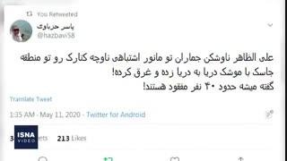 آخرین اخبار رسمی و غیررسمی درباره سانحه ناوچه «کنارک» ارتش