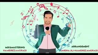 Omid Hajili - Cheshmaye Mastet ( امید حاجیلی - چشمای مستت - تیزر )