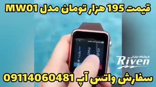 فروش ویژه ساعت هوشمند مدل MW01 با ساعت هوشمند مدلA1 سفارش واتس آپ ۰۹۱۱۴۰۶۰۴۸۱