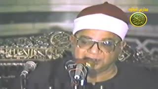 قران المغرب 20 رمضان 1441 الشیخ ابراهیم شعشاعى ویدیو نادر عام 1988 نوادر