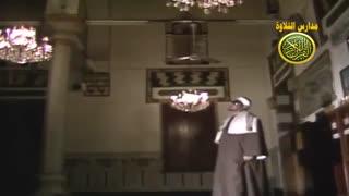 شیخ محمد عمران ویدیو نادر من نوادر الزمن الجمیل من مسجد السیده نفیسه