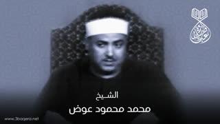 شیخ محمد محمود عوض | النور + الأحزاب | من نوادر قرآن الفجر - مساجد مصر