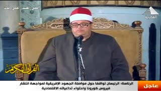 شیخ صلاح یوسف | قرآن المغرب 20 رمضان 2020 بمسجد الإمام الشافعی _ القاهرة 2000
