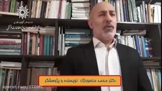 پویش رسانه ای امید... دکتر محمد منصور نژاد