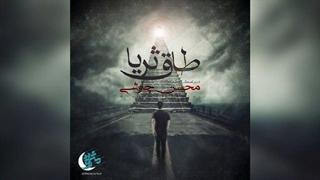 آهنگ جدید محسن چاوشی به نام طاق ثریا