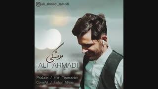 Ali Ahmadi - Moo Meshki + علی احمدی مومشکی