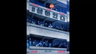 نفس بی نام(پارک شین هه)در فیلم زنده ماندن 2020 (اختصاصی کانال تنها منبع اصلی)