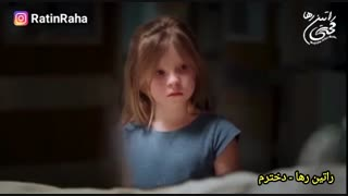 آهنگ اجتماعی دخترم از راتین رها / بمناسبت روز اهدا