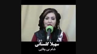 شام بی وفایی....بانو# سهیلا گلستانی