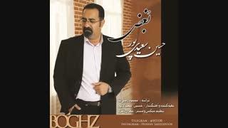 Hosein Saeidipour – Boghz | دانلود آهنگ بغض از حسین سعیدی پور