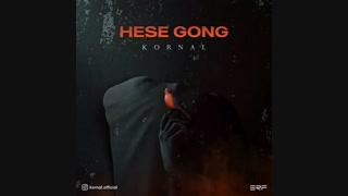 دانلود آهنگ جدید کرنال به نام حس گنگ