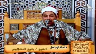 المبتهل الشیخ رفیق النکلاوى | برنامج فى بیوت الله _ بدمنهور _ بحیرة 1997