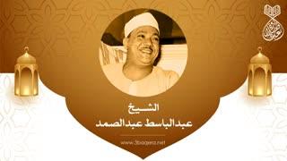 الشیخ عبدالباسط عبدالصمد | الاسراء | عزاء من میدان العتبة - القاهرة 1982 م .. نادر و کمیاب