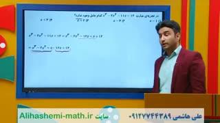ریاضی دهم انسانی فصل اول با علی هاشمی