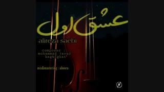 Alireza Saebi – Eshghe Aval | دانلود آهنگ عشق اول از علیرضا صائبی