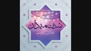 آهنگ جدید محسن چاوشی با نام شدت میدان